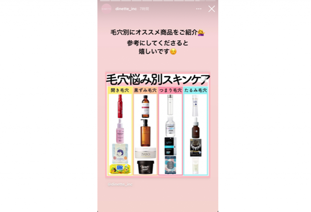 DINÉTTE Instagramに掲載されました。 「DINÉTTE Instagram ストーリー投稿」